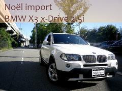 BMW X3xDrive 25i ワンオーナー HDDナビ 最終モデル