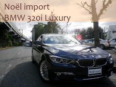 BMW320iラグジュアリー ブラウンレザー サンルーフ 禁煙車
