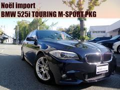 BMW523iツーリング Mスポーツパッケージ 禁煙車 Bカメラ