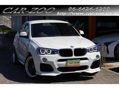 BMW X4xDrive35iMスポ カスタム車両 エアロマフラー車高調