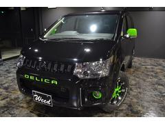デリカD:5D パワーパッケージ 新車コンプリート LIZARD