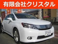 HSHS250h バージョンI 整備車検2年付122.3万円