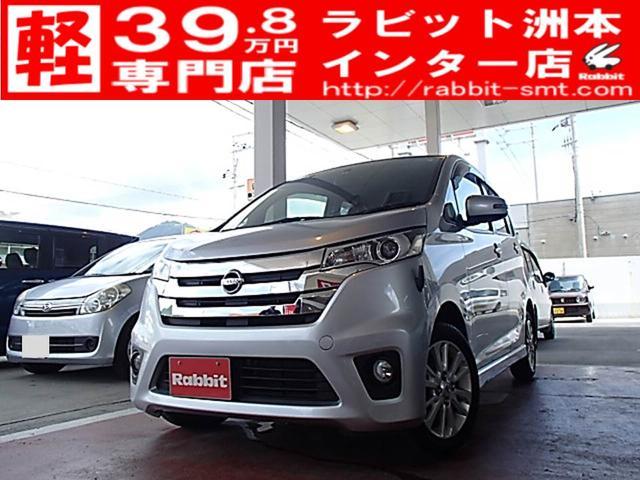 「日産」「デイズ」「コンパクトカー」「兵庫県」の中古車