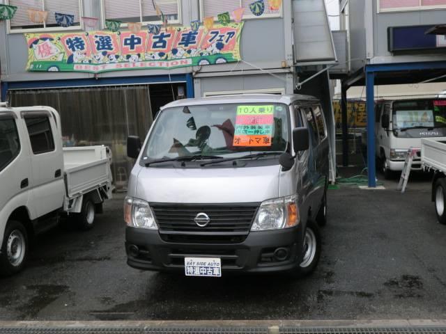 日産 ロングDX 10人乗り NOx適合ガソリン 4ドア AT