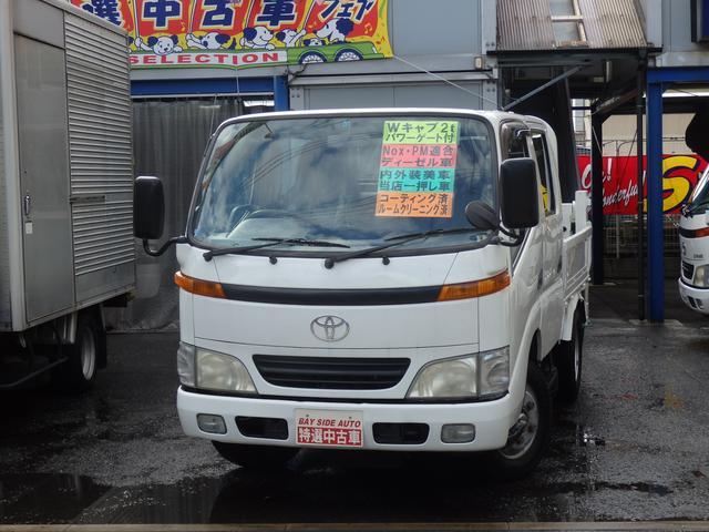 トヨタ 2t Wキャブ 垂直Pゲート NOx適合ディーゼル 5速車