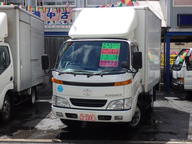 トヨタ 2t アルミバンパワーゲート付 NOx適合ディーゼル