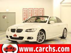 BMW335iカブリオレ Mスポーツパッケージ 白革