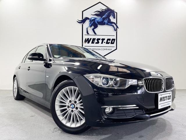 BMW 320d ラグジュアリー 黒革シート 純正ナビ バックモニター Bluetooth パワーシート シートヒータ― 純正AW ETC コンフォートアクセス クルーズコントロール
