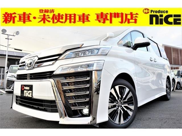 トヨタ ヴェルファイア 2.5Z Gエディション 新車・デジタルインナーミラー・ツインムーンルーフ・三眼LEDヘッド・Dオーディオ・Bluetooth・シートメモリー・シートヒーター・レーダークルーズ・ソナー・衝突軽減ブレーキ