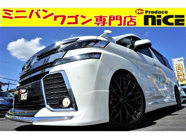 トヨタ 2.5Z Aエディション モデリスタ・車高調・20インチAW・後席モニター・キャリパーカバー・純正9インチナビ・フルセグTV・Bluetooth・両側パワスラ・ETC・走行中TVOK・クルコン・リアオートエアコン・LEDヘッド