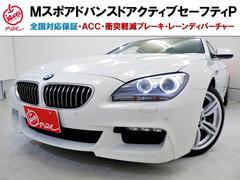 BMW640iグランクーペ Mスポ 黒革ガラスルーフACC全国保証