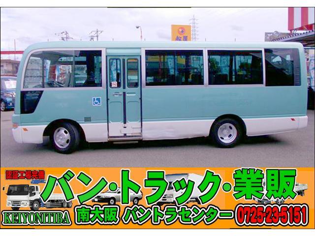 日産 シビリアンバス  身体障害者輸送車