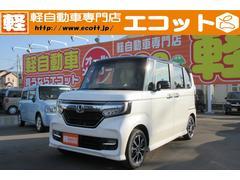 N BOXカスタムG・Lホンダセンシング 届出済み未使用車・ツートンカラー