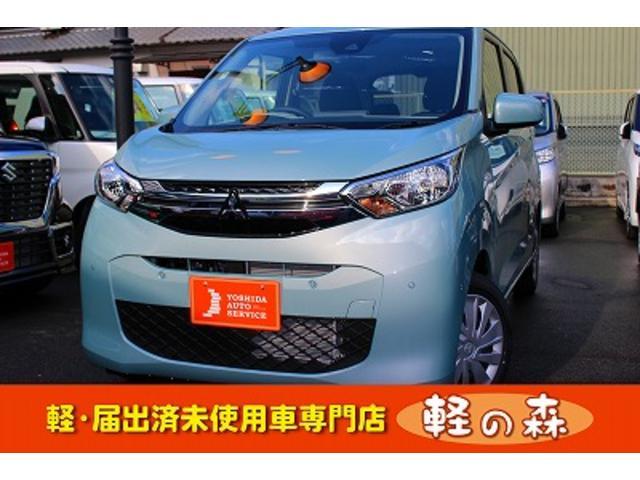 三菱 M 軽自動車 届出済未使用車 キーレス 衝突軽減 電格ミラー