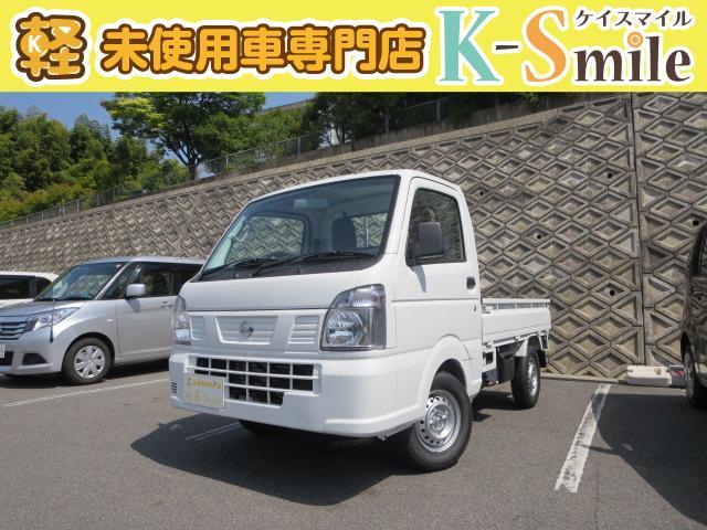 日産 DX 2WD 5MT 届出済未使用車