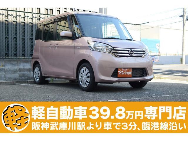 日産 X アラウンドビューモニター ナビ付 新品バッテリー軽自動車
