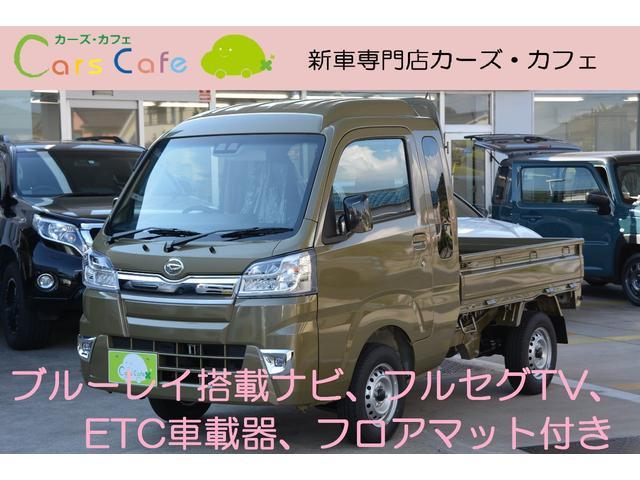 ダイハツ ジャンボSAIIIt 2WD 4AT- 新車 - ブルーレイ搭載ナビ&フルセグTV&ETC車載器&フロアマット付き