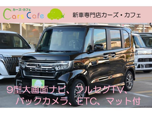 ホンダ L - 新車 - 9型大画面ナビ&フルセグTV&バックカメラ&ETC車載器&フロアマット付き