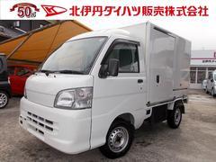 ハイゼットトラック冷蔵冷凍 −7℃設定 パートタイム4WD