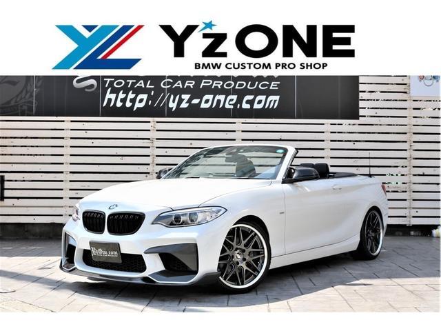 BMW M2 Custom 220iカブリオレSPORTS ver.