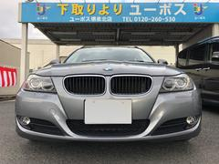 BMW 320iツーリング 14日間限定販売車