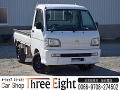 ハイゼットトラックベースグレード 4WD エアコン ユーザー買取車
