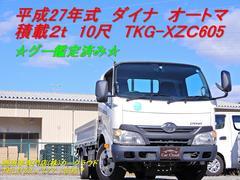 ダイナトラック2トン/ジャストロー/小型貨物/ディーゼル/AT/ETC/