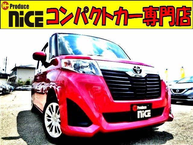 トヨタ G S 純正ナビ・Bluetooth・ワンセグTV・バックカメラ・安全ブレーキ・クルコン・スマートキー・両側パワスラ・オートエアコン・プッシュスタート・ハロゲンヘッドライト