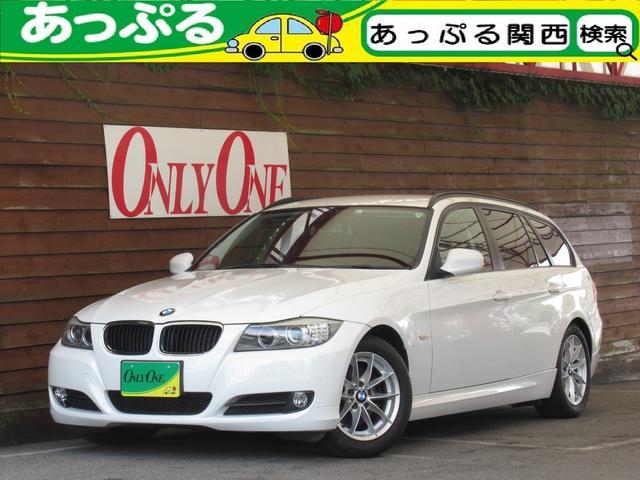 BMW 3シリーズ 320iツーリング 純正HDDナビ ETC 運転席パワーシート HIDヘッドライト オートエアコン プッシュスタート スマートキー