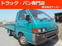 デリカトラック1tロング ガソリン 荷鉄板 残検 荷寸277−159−35