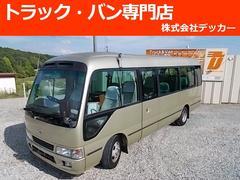 コースターマイクロバス28人乗 自動扉 モケットシート リクライニング