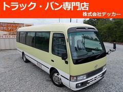 コースターマイクロバス 29人乗 自動扉 AT モケットシート NOX