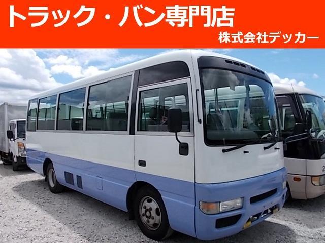 日産 マイクロバス 29人乗 自動扉 オートマ 軽油 ターボ