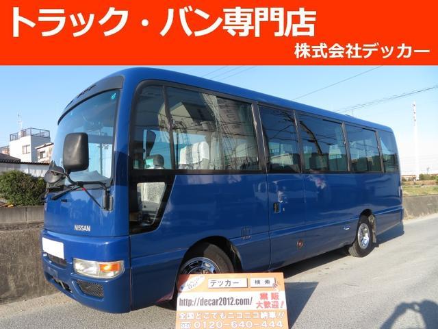日産 シビリアンバス マイクロバス オートマ 29人乗 自動ドア Bカメラ ETC