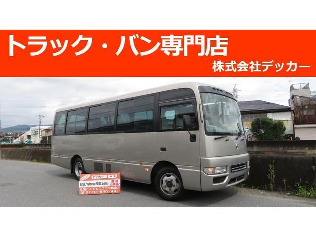 日産 シビリアンバス 29人乗  自動スイングドア・ステップ モケットシートAT車