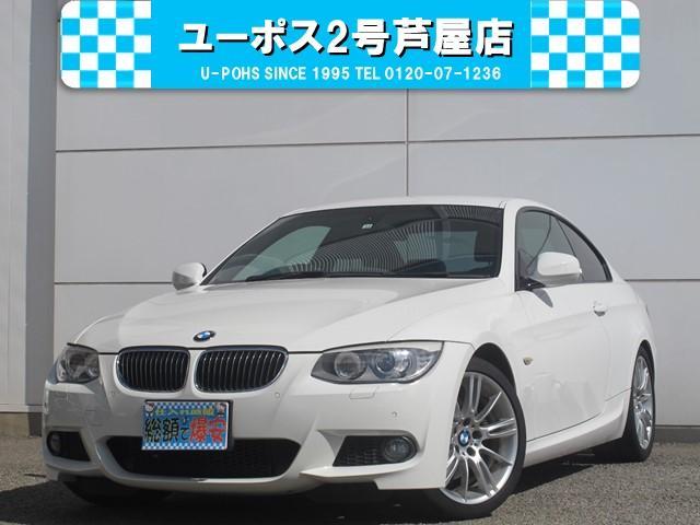 BMW 3シリーズ 325i Mスポーツパッケージ 黒革シート 純正HDDナビ フルセグTV シートヒーター F席Pシート HIDヘッドライト フォグランプ パドルシフト ETC
