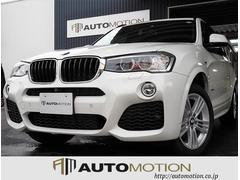 BMW X3xDrive 20i Mスポーツ サンルーフ 黒革シート