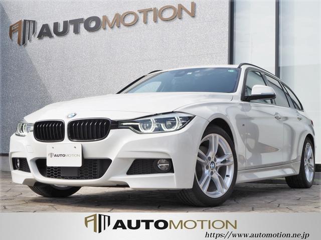BMW 3シリーズ 320iツーリング Mスポーツ パーキングアシスト/パドルシフト/レーダークルーズ/パワーシート/メモリシート/LEDヘッドライト/Mスポーツサスペンション/ブラックルーフレール/ブラインドスポット/パワーバックドア