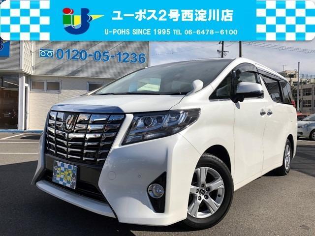 トヨタ 2.5X 禁煙 衝突軽減 デカナビ 後席モニター