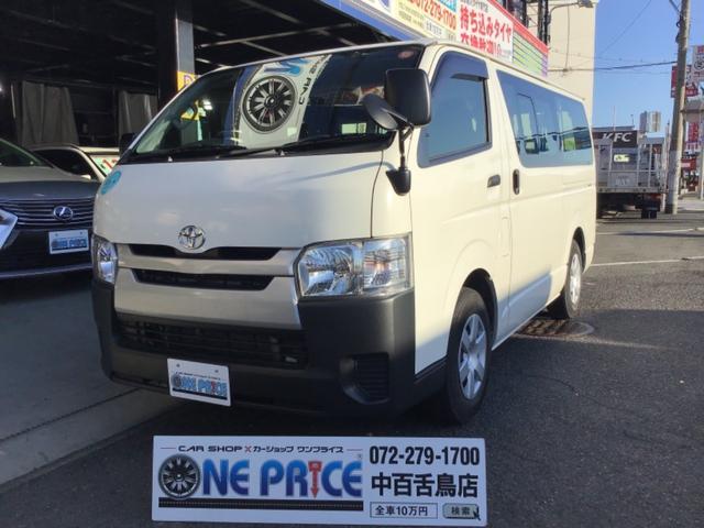 トヨタ DXリアエアコン ナビTV9人乗り2年保証バックモニター付き