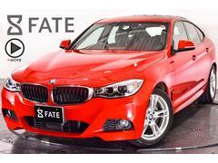 BMW320iグランツーリスモ Mスポーツ/アクティブクルーズC