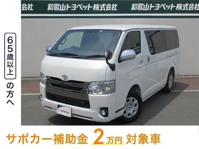 「トヨタ」「ハイエース」「その他」「和歌山県」の中古車