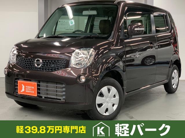 日産 モコ X スマートキー Pスタート 社外オーディオ ABS CD