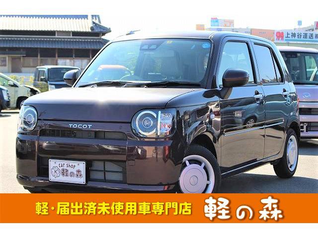 ダイハツ X SAIII 自動ブレーキ エコアイドル 届出済未使用車