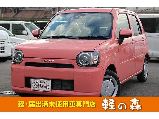 ダイハツ X SAIII 自動ブレーキ エコアイドル 届出済未使用車e