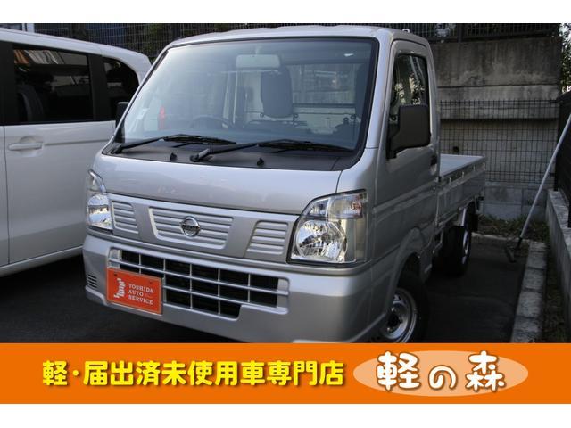 日産 DX 軽自動車 届出済未使用車