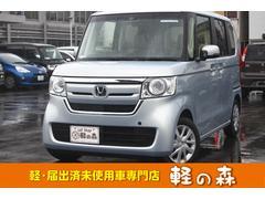 N−BOXG・Lホンダセンシング 軽自動車 届出済未使用車 衝突軽減B