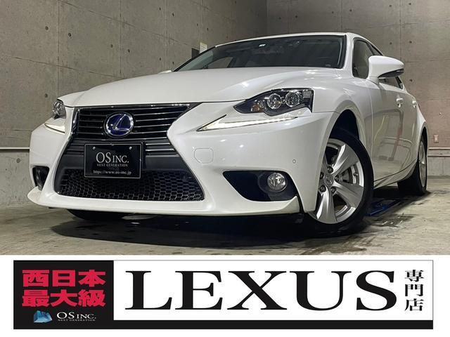 レクサス  300h/コーナーセンサー/パワーシート/LEDヘッドライト/BLKレザー/クルーズコントロール/シートヒーター/ETC2.0/純正ナビ/フルセグ/パワーウィンドウ/オートライト