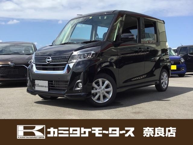 日産 ハイウェイスター X 軽自動車 キーフリー 電動スライドドア
