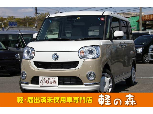 ダイハツ Gメイクアップリミテッド SA 軽自動車 届出済未使用車